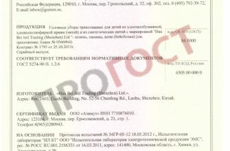 Сертификат соответствия ГОСТ Р — системы сертификации, тонкости получения