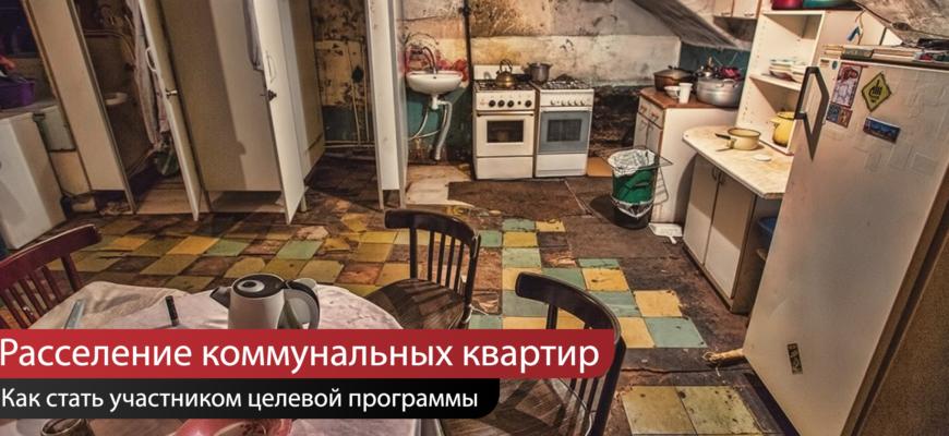 Включение квартиры в перечень коммунальных квартир, подлежащих расселению в соответствии с программой «Расселение коммунальных квартир в Санкт Петербурге» -  Официальный сайт Администрации Санкт‑Петербурга