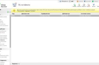 Для чего нужны SSL-сертификаты и как получить бесплатно валидный сертификат -