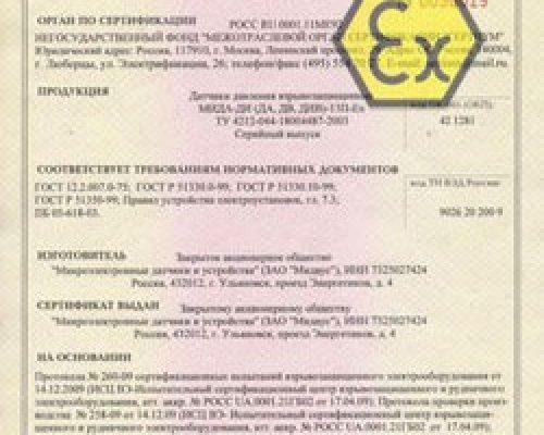 Сертификат на взрывозащитное оборудование | АТТЭК