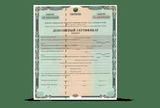Вклад «Сберегательный сертификат» от Сбербанка