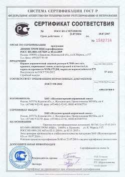 Качество кирпича | Сертификаты на кирпич и пеноблоки