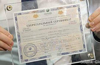 Сбербанковский сертификат: условия, доходность, как обналичить
