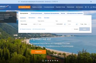 Скидки и акции 29%  Промокод Aeroflot Купон - 99% бесплатно