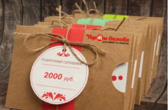 Купить подарочные сертификаты Супермаркет для кондитера ВТК. Доставка по Москве, России и всему миру