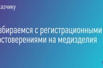 Регистрационные удостоверения на медицинские изделия скачать бесплатно - Медицинский вестник