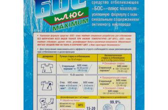 Скачать сертификат на отбеливающее, чистящее средство Белизна-гель, торговая марка: «Чистоделоff»    - Сертификаты соответствия