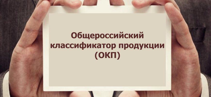 ОКП. Общероссийский классификатор продукции, редакция ОК 005-93
