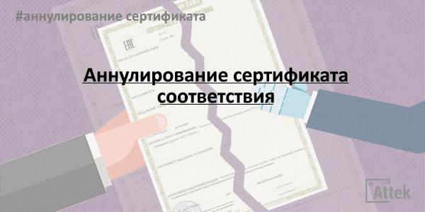 Аннулирование сертификата соответствия ТР ТС