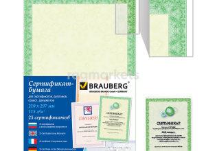 Бумага для сертификатов в Краснодаре