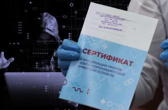 Укол без пациента: Как устроен теневой рынок сертификатов о вакцинации от ковида