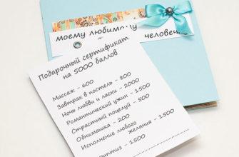 Подарочный сертификат желаний мужу своими руками идеи. подарочные сертификаты для мужчин   2021