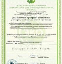 Сертификат ЕАС ТР ТС. Сертификация соответствия Евразийскому Экономическому Союзу