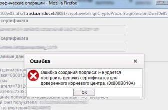 Ошибка создания подписи: Не удается построить цепочку сертификатов для доверенного корневого центра. (0x800B010A)