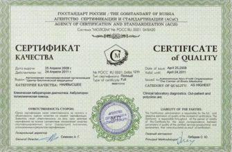 Сертификат соответствия (обязательная сертификация) (форма) / КонсультантПлюс