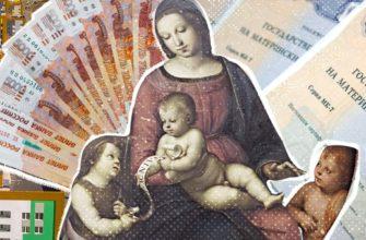 Материнский капитал 2021: как получить и на что потратить