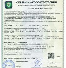Экологический сертификат соответствия   Росстандарт
