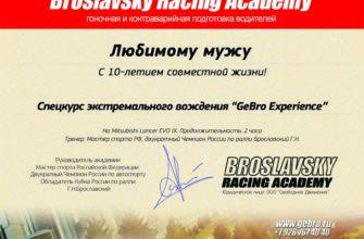 Экстремальное вождение с Чемпионом в подарок в Broslavsky Racing Academy