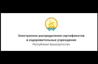 Часто задаваемые вопросы по организации отдыха и оздоровления детей в 2021 году и ответы на них / Министерство образования и науки Республики Башкортостан