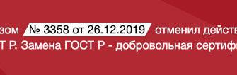 Сертификат соответствия ГОСТ Р обязательный и добровольный: оформление, получение, сроки действия сертификации