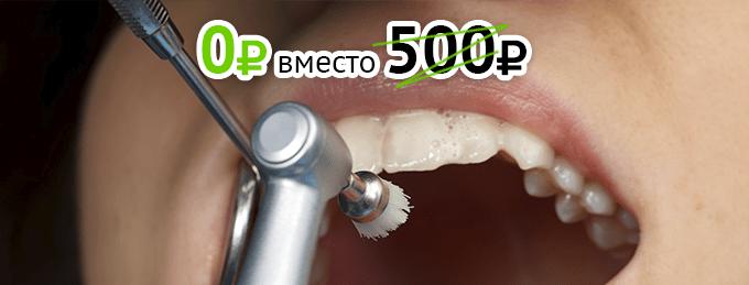 Сделать гигиену полости рта: стоимость процедуры в клинике «Арт-МедикалДент» в Одинцово