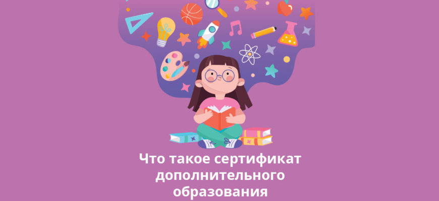 Сертификация услуги дополнительного профессионального образования -