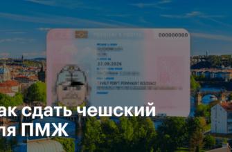 Как сдать экзамен на ПМЖ в Чехии бесплатно
