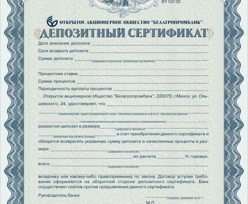 ПРОБЛЕМЫ РЫНКА ДЕПОЗИТНЫХ И СБЕРЕГАТЕЛЬНЫХ СЕРТИФИКАТОВ - Характеристика сертификатов как ценной бумаги