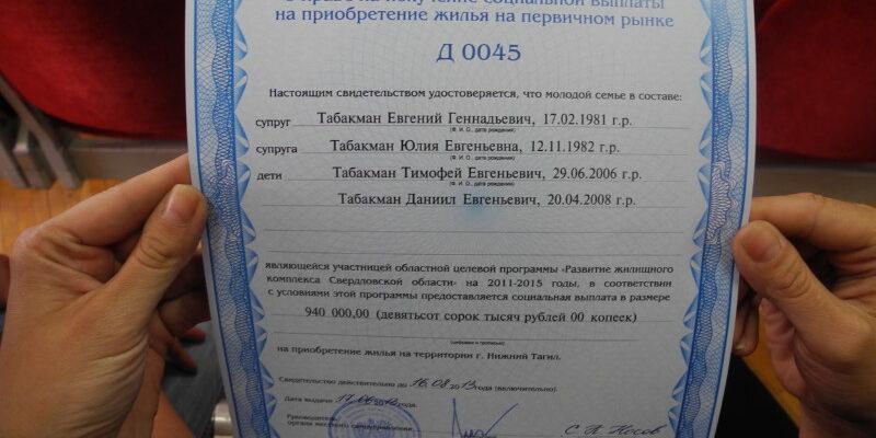 Примерная форма договора купли-продажи жилого помещения, приобретаемого с использованием жилищных сертификатов - Готовые Документы