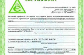 Эко-сертификация в Москве - стоимость и оформление