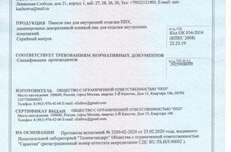 Сертификация ПВХ. Добровольная сертификация ПВХ. Процедура сертификации ПВХ. Разрешительные документы необходимые  для сертификации ПВХ. Документация для получения сертификата соответствия на ПВХ.   СЕВТЕСТ