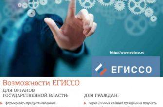 ЕГИССО настройка рабочего места: что подготовить для работы на портале, инструкция по организации