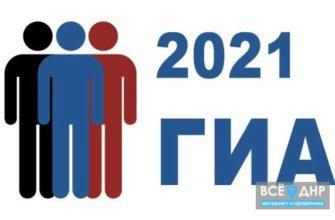 Поступление в ДонАУиГС 2021: всё, что нужно знать абитуриенту   Все о ДНР