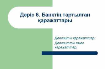 Дәріс 6 Банктің тартылған қаражаттары Депозитік қаражаттар Депозиттік