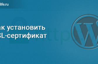 Как установить SSL-сертификат и перейти на  пошаговая инструкция - Успешные кейсы WebCanape