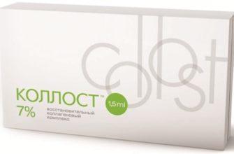Коллост инструкция по применению, Коллост цена, Коллост описание, Коллост купить - Интернет-аптека в Москве
