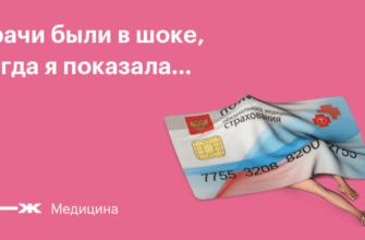 Электронный  полиc ОМС