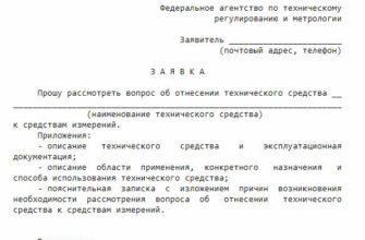 Кто поверит – поверка средств измерений - государственный реестр средств измерений (госреестр СИ)