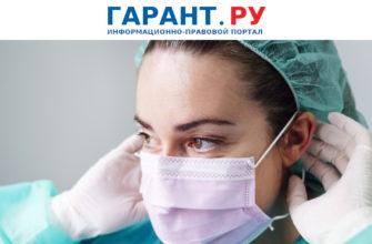 Минздрав России принял ключевой документ о допуске к медицинской деятельности в 2021 году