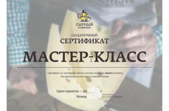Подарочный сертификат на сыр (подписка на 3 месяца)