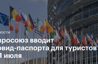 ЕС утвердил ковид-паспорта для туристов