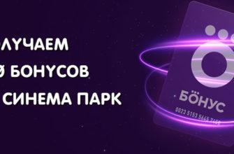 Промокоды Синема Парк — получаем бонусы на 220 рублей   Пикабу