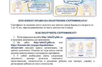 Сертификат на дополнительное образование детей в Алтайском крае