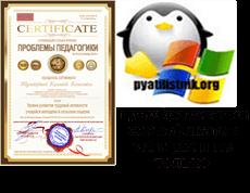 Как преобразовать сертификат в формат PFX |