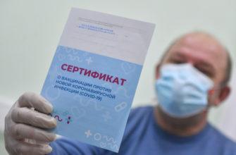 QR-код вакцинированного на госуслугах в сертификате вакцинации