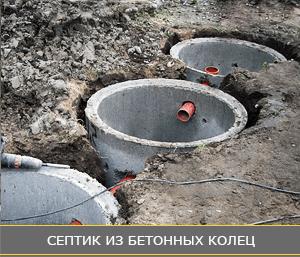 Септик из бетонных колец - своими руками