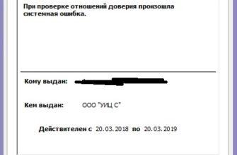 Ошибка при инициализации криптопровайдера (0x8009001f) - УЦ АЙТИКОМ