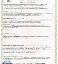 Сертификат соответствия Таможенного Союза, Сертификация ТР ТС - Экспертная организация «ПромМаш Тест»