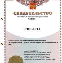 Сертификаты – ООО «Кирелис» – Страница 5