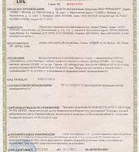 Сертификат соответствия ТР ТС — как оформить, сертификат ЕАС и технический регламент